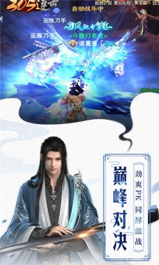 逆仙成神截图(3)