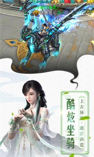 逆仙成神截图(2)