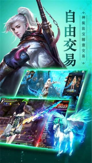 新剑仙传说截图(2)