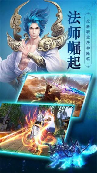 新剑仙传说截图(1)