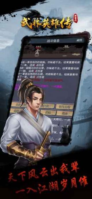 武林英雄传侠客行截图(2)