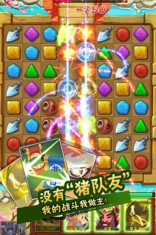 挑斗三国安卓版截图(4)