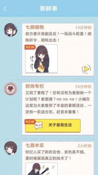 表情包少女menhera安卓版截图(3)
