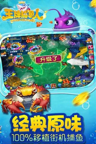 欢乐竞技捕鱼截图(5)