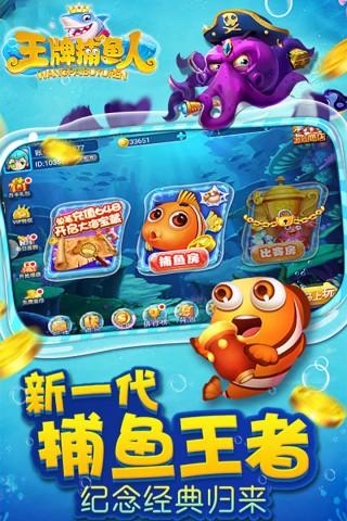 欢乐竞技捕鱼截图(2)