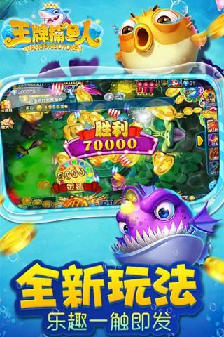 欢乐竞技捕鱼截图(1)
