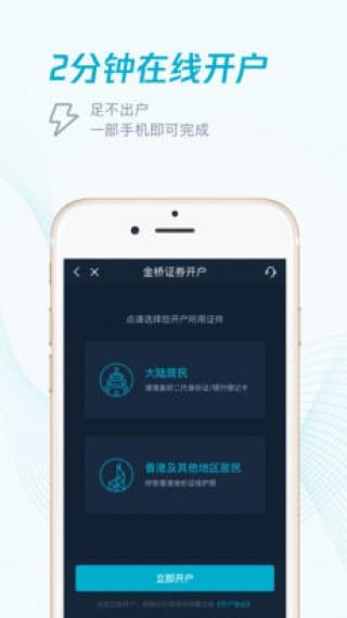 金桥证券-港股行情开户交易平台截图(1)