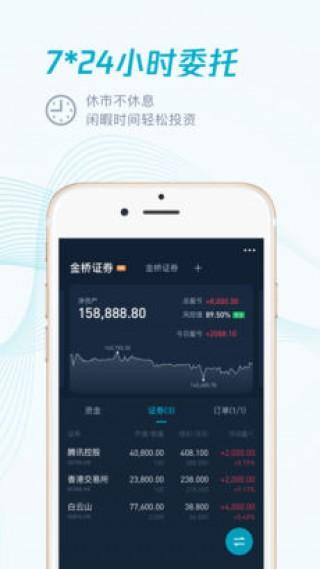 金桥证券-港股行情开户交易平台截图(2)