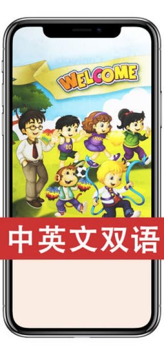 人教精通版小学英语点读机8册合集(三年级起点)截图(3)