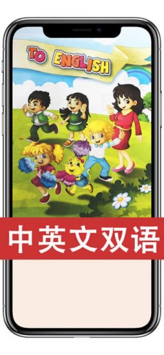 人教精通版小学英语点读机8册合集(三年级起点)截图(4)