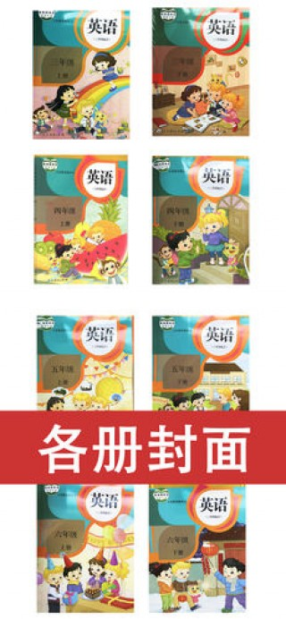 人教精通版小学英语点读机8册合集(三年级起点)截图(5)