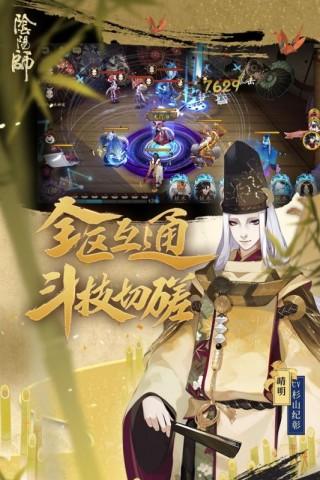 阴阳师端游版截图(4)