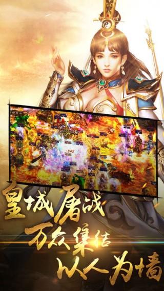 怒斩龙城BT版截图(3)