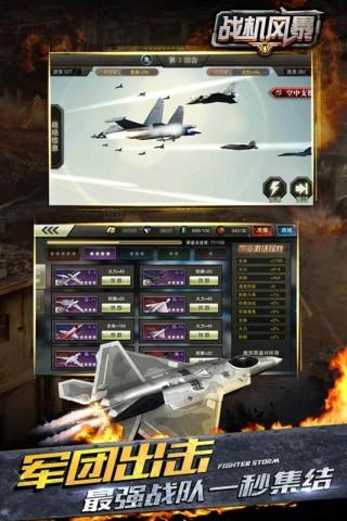 戰機風暴修改版截圖(5)