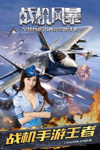 戰機風暴修改版截圖(1)