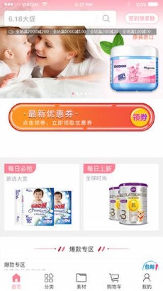 晴朗宝贝母婴平台ios版截图(5)