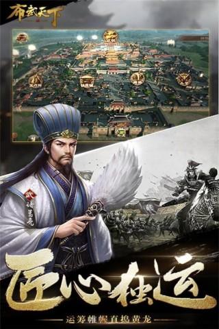 布武天下安卓版截图(3)