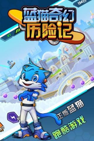 蓝猫奇幻历险记安卓版截图(5)