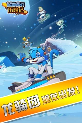蓝猫奇幻历险记安卓版截图(3)