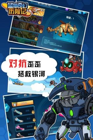 蓝猫奇幻历险记安卓版截图(1)