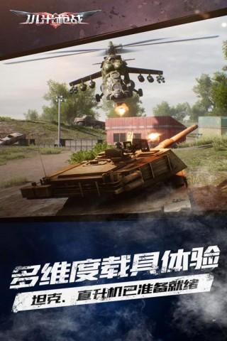 小米枪战截图(3)