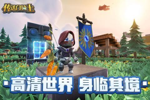 传送门骑士手游正版(Portal Knights)截图(5)