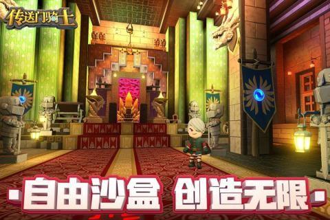 传送门骑士手游正版(Portal Knights)截图(4)