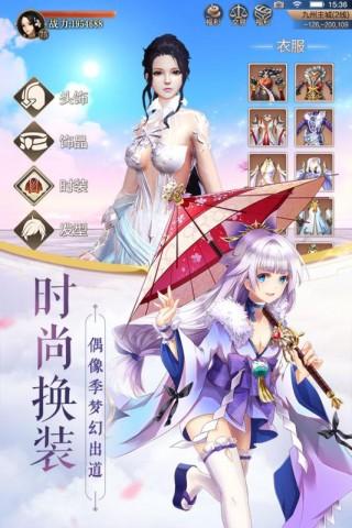 九州天空城3D网站正版游戏截图(4)