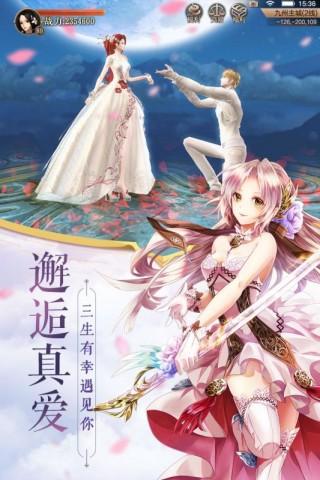 九州天空城3D网站正版游戏截图(2)