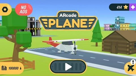 商场飞机3D截图(2)