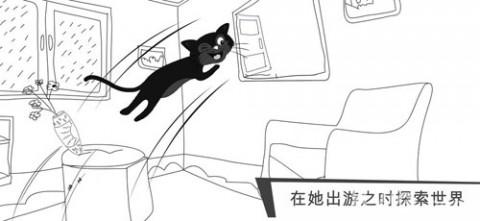 猫咪出游:逃跑喵星人截图(1)