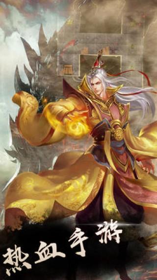 王者战神-经典再现截图(2)
