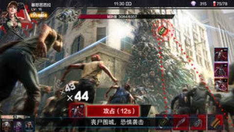 僵尸战争Max:最终章-绝地反击截图(1)