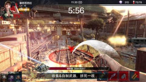 僵尸战争Max:最终章-绝地反击截图(2)