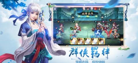 轩辕神剑:武侠卡牌回合制动作手游截图(3)
