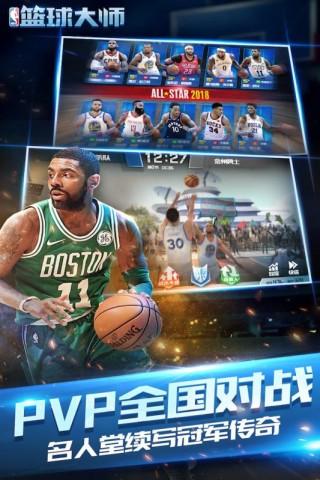 NBA篮球大师球员全解锁修改版截图(5)