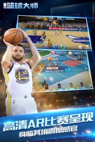 NBA篮球大师球员全解锁修改版截图(3)