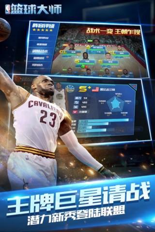 NBA篮球大师球员全解锁修改版截图(2)