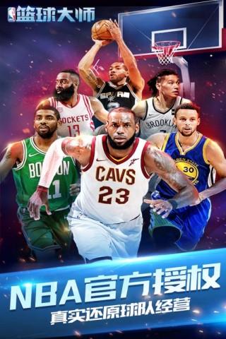 NBA篮球大师球员全解锁修改版截图(1)