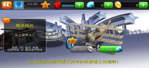 飞车大战3D截图(2)