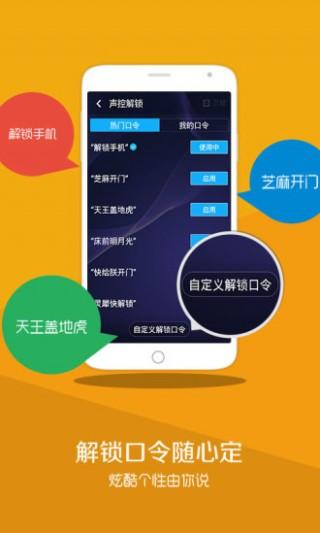 声控锁屏安卓版截图(5)