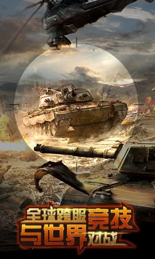 雷霆坦克BT版截图(4)