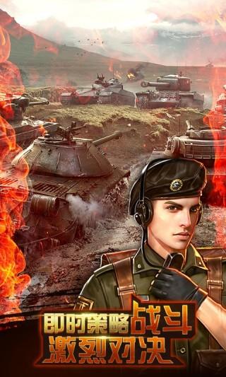 雷霆坦克BT版截图(3)