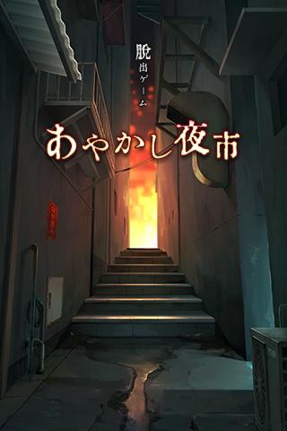 逃脱游戏 妖异的夜市截图(5)