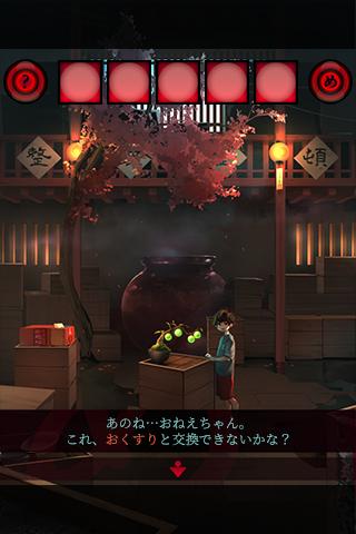 逃脱游戏 妖异的夜市截图(2)