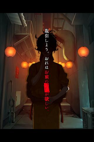 逃脱游戏 妖异的夜市截图(1)