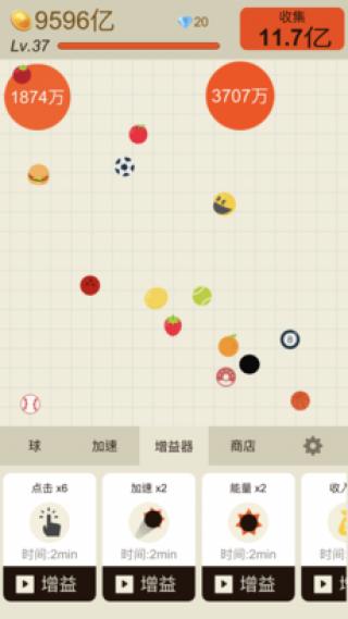 疯狂弹力球截图(2)