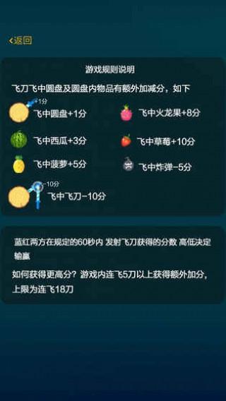 飞刀小李子截图(2)