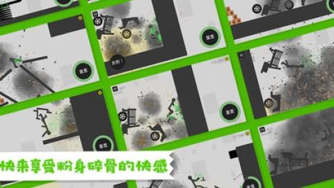 粉身碎骨-迷你火柴人大冒险游戏截图(3)