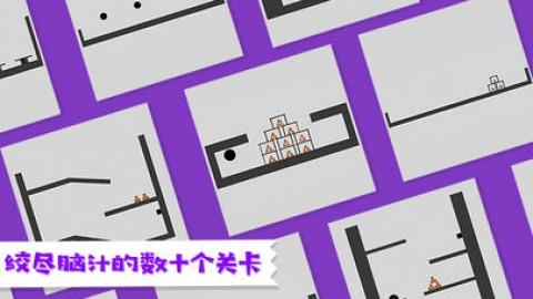 粉身碎骨-迷你火柴人大冒险游戏截图(2)